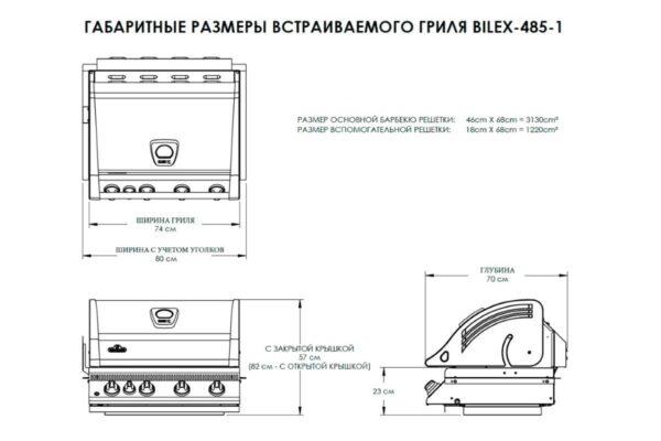 Встраиваемый гриль Napoleon BILEX-485