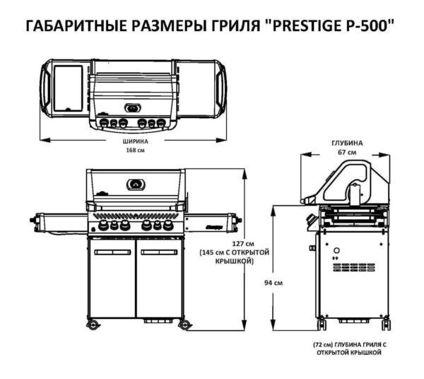 Гриль газовый Napoleon Prestige-500, черный