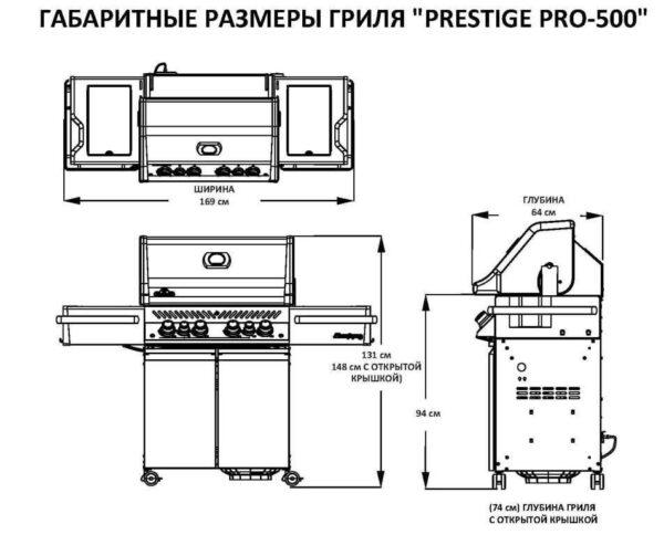 Гриль газовый Napoleon Prestige PRO-500