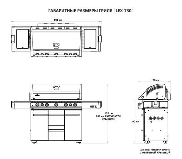 Гриль газовый Napoleon LEX-730