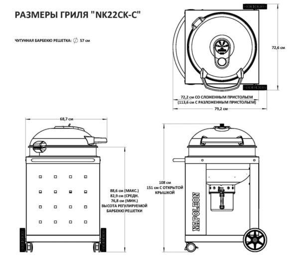 Гриль угольный Napoleon PRO22K-CART