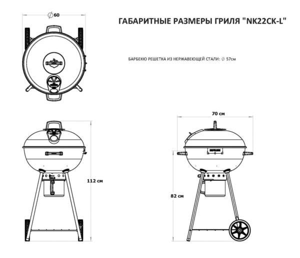 Гриль угольный Napoleon NK22K-LEG