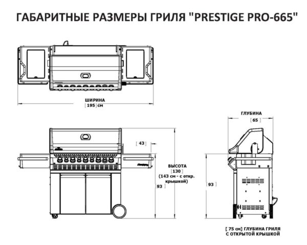 Гриль газовый Napoleon Prestige PRO-665