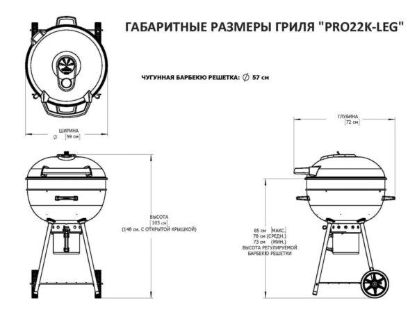 Гриль угольный Napoleon PRO22K-LEG