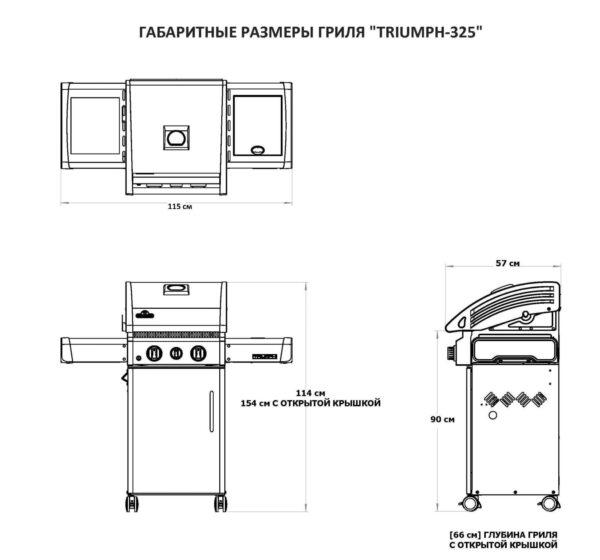 Гриль газовый Napoleon Triumph Т-325