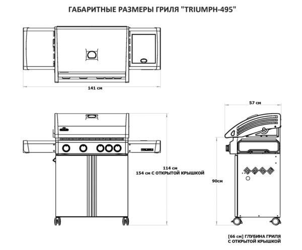 Гриль газовый Napoleon Triumph Т-495