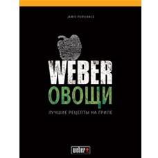 """Книга """"Weber: Овощи"""""""