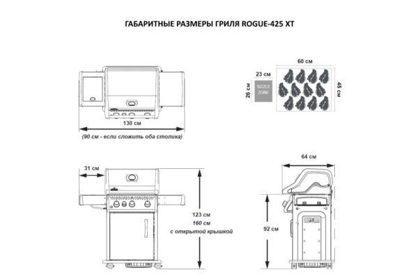 Гриль газовый Napoleon Rogue-425 XT